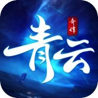 青云奇谭破解版无限元宝金币v1.0.0最新版