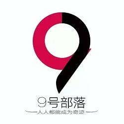 9号部落免费版3.6.4安卓版