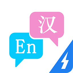 英汉互译在线翻译软件14.1