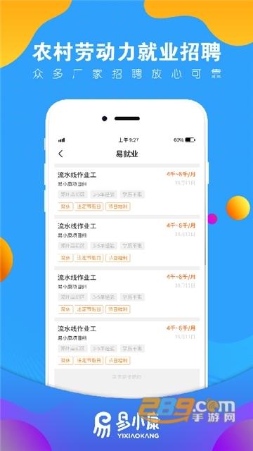 易小康网购赚钱app