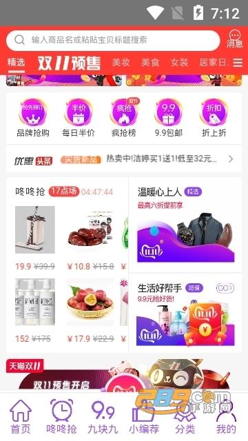 创客惠淘(省钱购物神器)app
