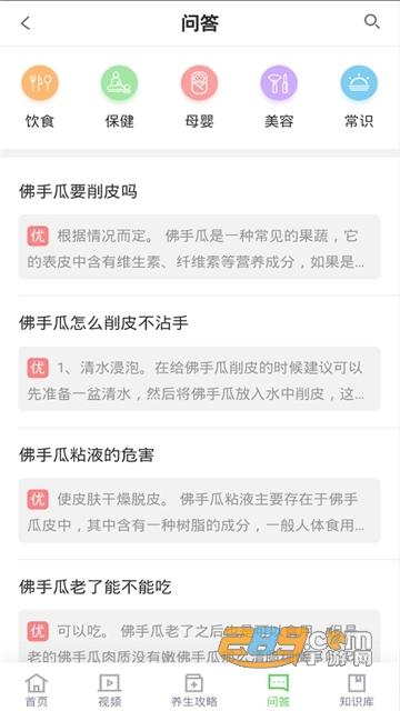 乐哈健康生活app