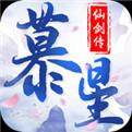 慕星仙剑传内购破解版v1.0.0最新版