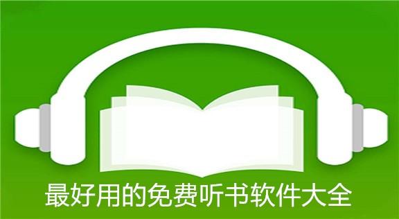 最好用的免费听书软件大全
