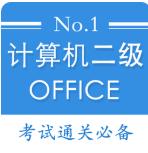 计算机二级office题库百度云在线版v1.2