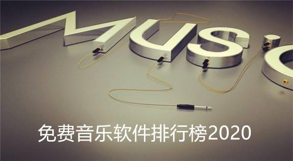 免费音乐软件排行榜2020