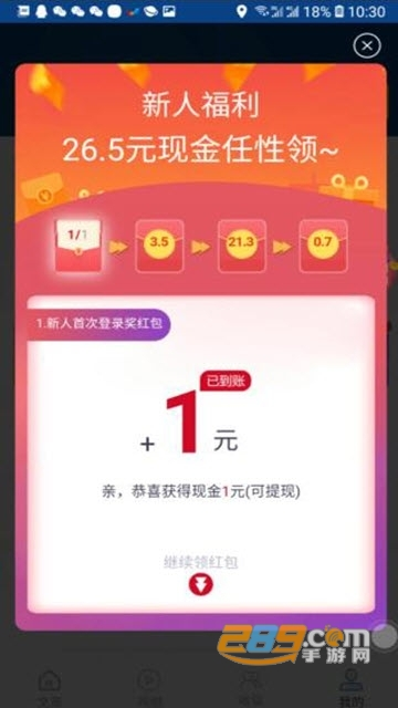 资讯_海赚资讯(阅读赚钱)appv1.0.0 安卓版