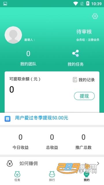众享礼(分享赚钱)app