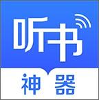 听书神器免费听书软件全免费3.1.0