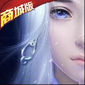 剑道仙语商城版送满Vv1.0