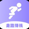 运动赚宝步数赚钱平台v1.0.0安卓版