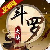 斗罗大陆神界传说Ⅱ至尊满V变态版v1.0.0