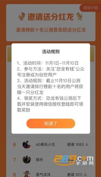 飞舞世界(区块网赚)app