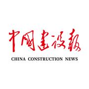 中国建设报app手机版官方手机版