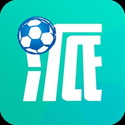 足球派赛事直播软件v1.2