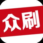 众刷(任务赚钱)app0.0.3安卓版