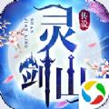 灵剑山传说破解版v4.8.1安卓版