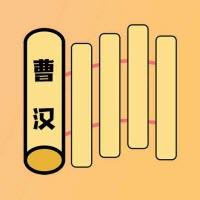 曹汉短视频app历史短视频v1.0