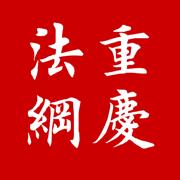 重庆法网app(重庆掌上12348)v4.0