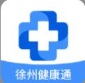 徐州健康通app官方最新版v1.2