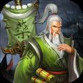 华佗三国破解版v5.0安卓版