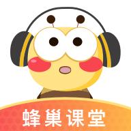 蜂巢课堂app在线学习平台v1.1.0