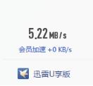 手机迅雷U享版vip7年费破解版v1.2