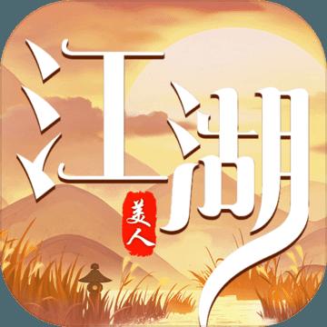 江湖美人2020完美破解版无限元宝v1.0最新版
