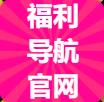 福利导航官网app福利软件大全1.1.1安卓版