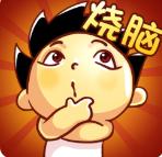 神脑洞游戏全关卡攻略v1.2