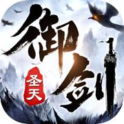 御剑圣天内购破解版v1.0.0最新版