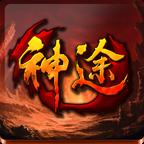 暴雪神途手游无限元宝金币变态版v1.2
