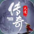 天道传奇无限元宝金币破解版v1.0最新版