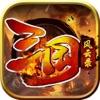 慕容三国蜀汉宏图挑战版v1.3.1手机版