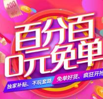 淘礼金0元购聚合appv2.3