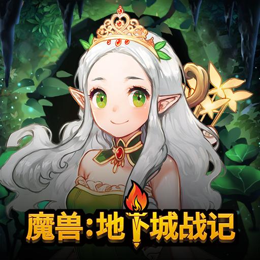 魔兽地下城战纪中文破解版v1.0.1安卓版