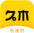 久木极速贷appv1.0.0安卓版