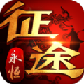 征途永恒版本1.0.2.1最新版官方最新版