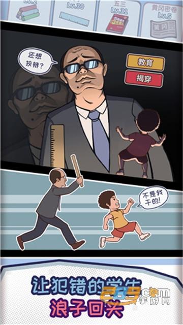 中国式班主任破解版最高成绩