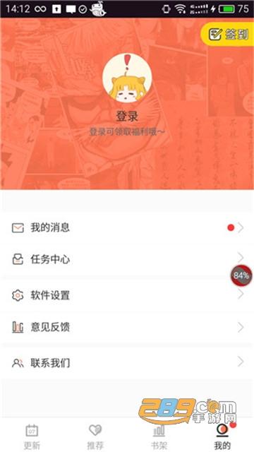 homic喵绅士漫画官网app下载
