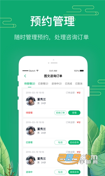 1010心理咨询师app手机心理咨询软件