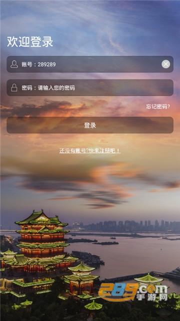 平安江西app官方版本