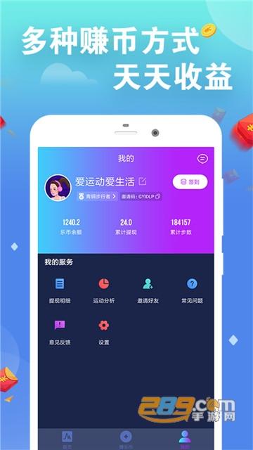 疾驰快跑走路赚钱app(秒提0.5元)