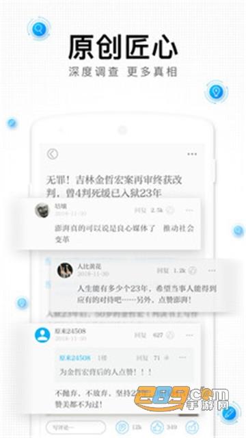 澎湃新闻热点资讯app