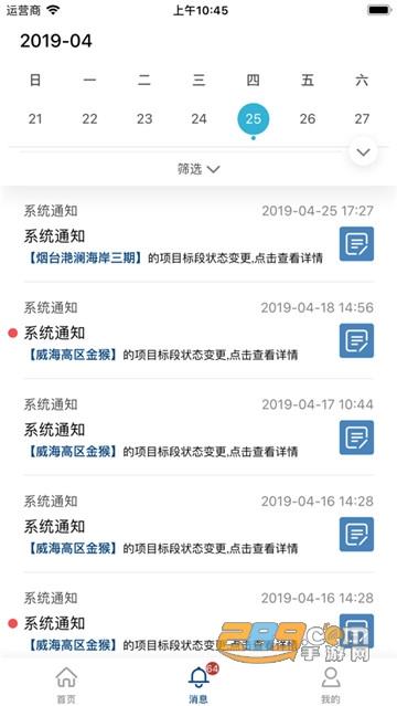 龙湖建设app手机版