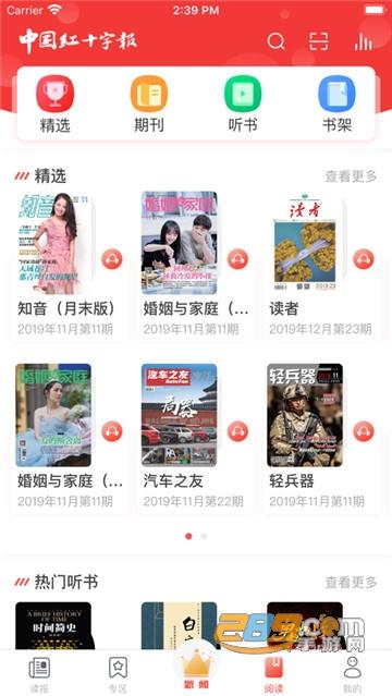 中���t十字�箅�子版app