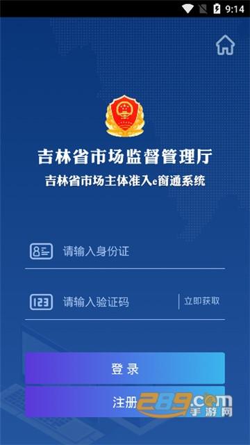 吉林省一窗通app下载w88优德版