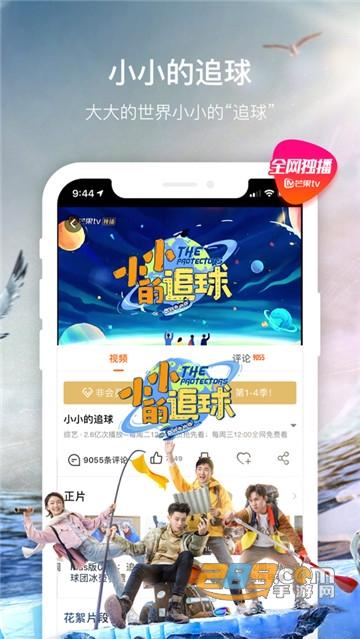 芒果tv国际版苹果免激活版官网