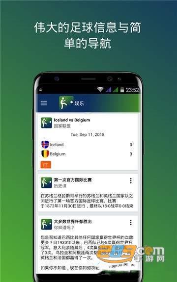 一切足球热爱足球app