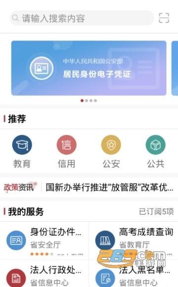 陇政钉手机政务办公app